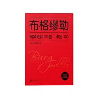 布格缪勒钢琴进阶25曲 作品100 布格缪勒 9787559614384 北京联合出版公司新华书店正版图书
