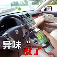 汽车空气净化剂新房车内除味异味除甲醛清新剂喷雾卫生间家用神器