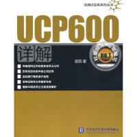 【旧书二手书9成新】UCP600详解 顾民 9787811343212 北京对外经济贸易大学出版社有限责任公司