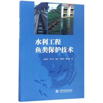 水利工程鱼类保护技术 出版社直供 正版保障 联系电话:18369111587