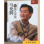 【旧书二手书9成新】马化腾的腾讯帝国/林军、张宇宙著中信出版社