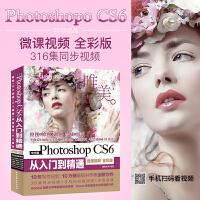 ps教程 pscs6教程书 Photoshop CS6从入门到精通 ps视频教程pscs6书籍 *美工ps教程Adobe