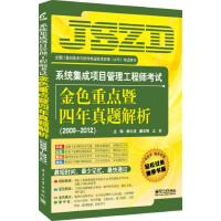 系统集成项目管理工程师考试金色重点暨四年真题解析(20092012()本书整理出了每年必考和历年常考的知识点;将这四年