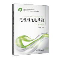 中等职业教育国家规划教材 电机与拖动基础(第三版)
