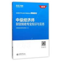 中级经济师财政税收专业知识与实务