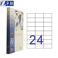 卓联ZL2624A镭射激光影印喷墨 A4电脑打印标签 70*37.5mm不干胶标贴打印纸 24格打印标签 100页