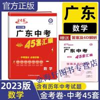 2020广东中考45套汇编数学 天星教育金考卷广东中考45套汇编数学
