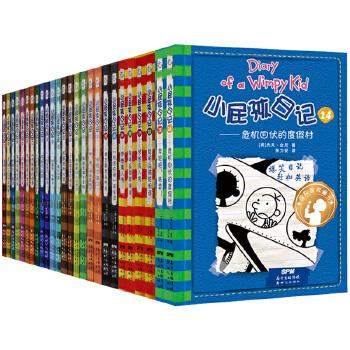小屁孩日记全套24册中英文双语 小学生三四五六年级课外阅读书籍必读班主任推荐儿童故事书6-7-8-9-10-12岁儿童英语读物儿童文学