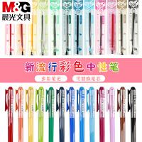 晨光彩色中性笔笔芯0.38多色彩色笔芯13色12色0.5mm替芯手帐手账笔记笔草绿天蓝色红色紫色粉红混合装可混装