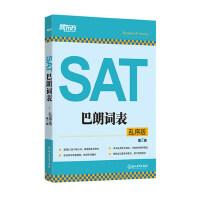 LZ正版现货 新东方 SAT/巴朗/词表 乱序版 第二版 美国留学新sat考试 收录2136个核心词全面覆盖SAT常用