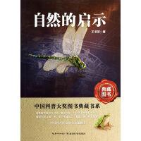 自然的启示――中国科普大奖图书典藏书系第四辑