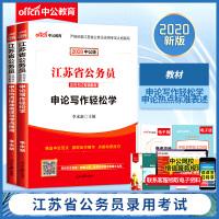 中公教育2020江苏省公务员考试申论写作轻松学 申论热点标准表述与考点预测 2本套