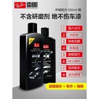 汽车蜡抛光养护划痕修复黑白色车专用上光通用新保养打蜡液体