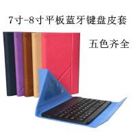 昂达V80 SE/V80 plus/V820W 8寸平板电脑通用蓝牙键盘皮套保护套