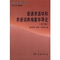 普通术语学和术语词典编纂学导论(第三版)