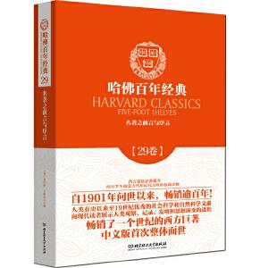 名著之前言与序言(哈佛百年经典・第29卷)