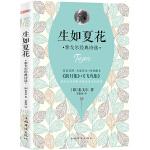 生如夏花:泰戈尔经典诗选(双语美图/名家译本/经典藏书)
