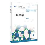 药理学(第3版/高职药学/配增值)