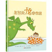 怎样给龙穿衣服(精装) 森林鱼童书
