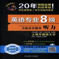 英语专业8级听力-冲击波英语-全新改革题型-(含光盘)( 货号:756850342)