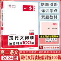 买一赠四2020版 一本现代文阅读技能训练100篇 高二 第8次修订 高中语文专项教材教辅书籍 正版
