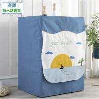 防尘罩自动滚筒洗衣机罩海尔防尘罩松下小天鹅西门子美的防晒防水罩套