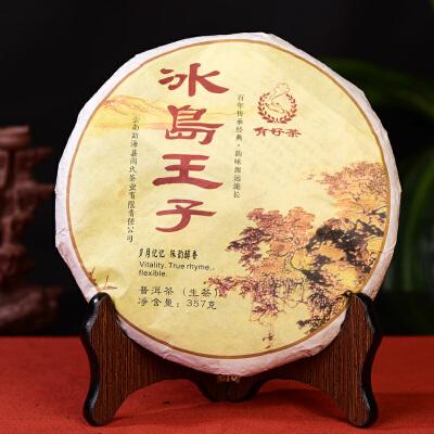 【7片一起拍】2013年周氏茶业冰岛王子古树普洱生茶 357克/片