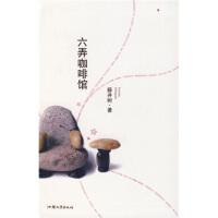 【二手旧书9成新】六弄咖啡馆 藤井树 9787811201857 汕头大学出版社