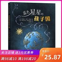 蓝色星星的孩子国平装小学生课外阅读一本充满冒险和想象力的书蒲公英正版童书书籍