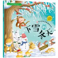 红贝壳科学童话绘本系列--幼儿科学启蒙童话绘本.下雪的冬天