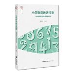 小学数学教法探微―一种有深度的同课异构研究(梦山书系)