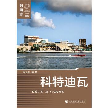 科特迪瓦(第二版)(pdf+txt+epub+azw3+mobi电子书在线阅读下载)
