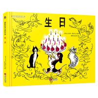 国际绘本大师作品:生日(日本图画书之父松居直推荐,世界童书宝库入选绘本)糖果鱼童书出品