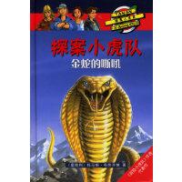 探案小虎队:金蛇的嘶吼(精装)