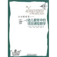 小小探索家:幼儿教育中的项目课程教学 南京师范大学出版社