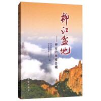 柳江盆地:神奇的地质景观 地质出版社