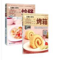 畅销书籍* 两册 叫醒小家电炒锅:炒出健康家常美味 + 烤出美味佳肴