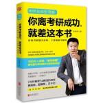 考研名师张雪峰--你离考研成功就差这本书(附重点专业学校排名手册)DFH 考研规划指导书 2018考研 择校择专业考研