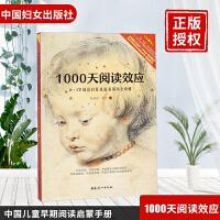 中国妇女:1000天阅读效应