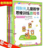何秋光儿童思维训练书籍3-4-5-6-7岁第一辑5册 阶梯数学3-8岁逻辑思维 幼儿数学启蒙 幼儿园