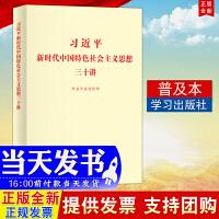 正版 习近平新时代中国特色社会主义思想三十讲 小16开 学习出版社