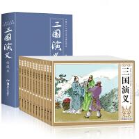 三国演义 中国四大古典文学名著连环画小人书 全套12册 少儿童版古典小说 四大名著连环画 9-12岁青少年阅读绘本图画