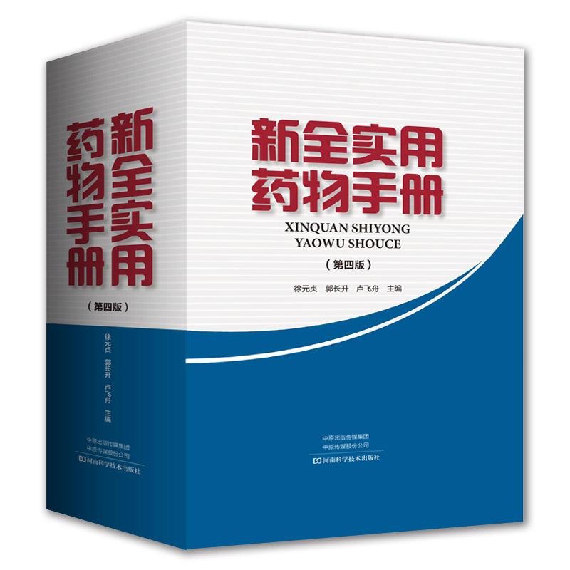 新全实用药物手册(第4版) 药学图书 徐元贞 西药中成药合理用药药物知识