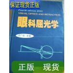 【二手旧书九成新】眼科屈光学(第4版) /徐广第 军事医学科学出版社