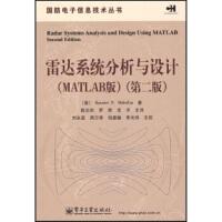雷达系统分析与设计(MATLAB版)(第2版) [美] 马哈夫扎 电子工业出版社 9787121071188