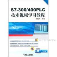 S7-300 400PLC技术视频学习教程 阳胜峰 编著 机械工业出版社