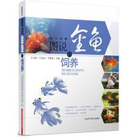 【二手旧书9成新】 图说金鱼的饲养 王占海 王金山 王继龙 上海科学技术出版社