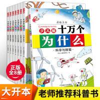 *【大开本】彩绘注音版十万个为什么小学版少儿版 全套8册   儿童读物科普百科儿童书籍6-7-8-9-10-12-15岁