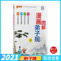 2020版PASS绿卡图书漫画图解弟子规第5次修订 注音 漫画 大字 视频