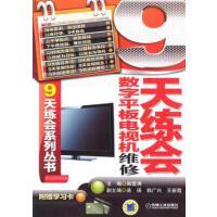 9天练会数字平板电视机维修 韩雪涛 9787111413141 机械工业出版社
